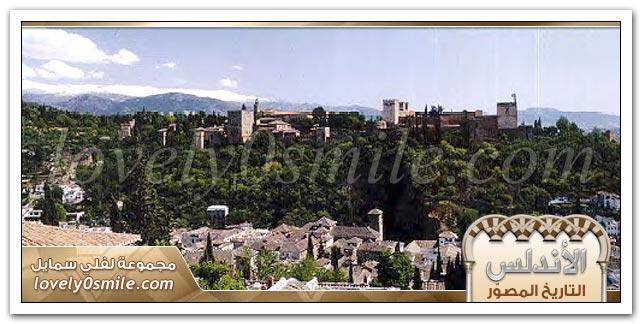 الأندلس -التاريخ المصور -3 Andalus-0044