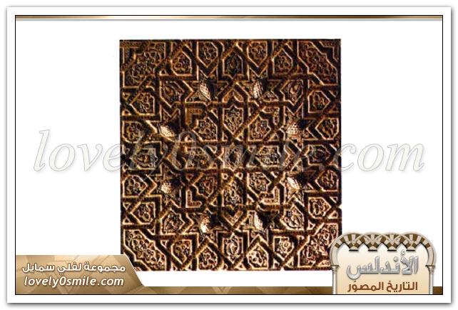 الأندلس -التاريخ المصور -3 Andalus-0055
