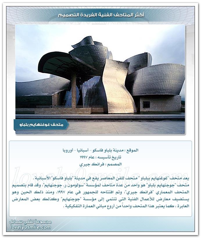 أكثر المتاحف الفنية الفريدة التصميم ArtisticUnusualMuseumDesign-04