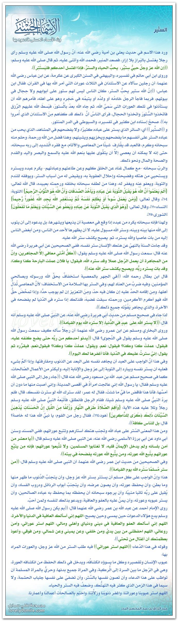 من أسماء الله الحسنى Names-65