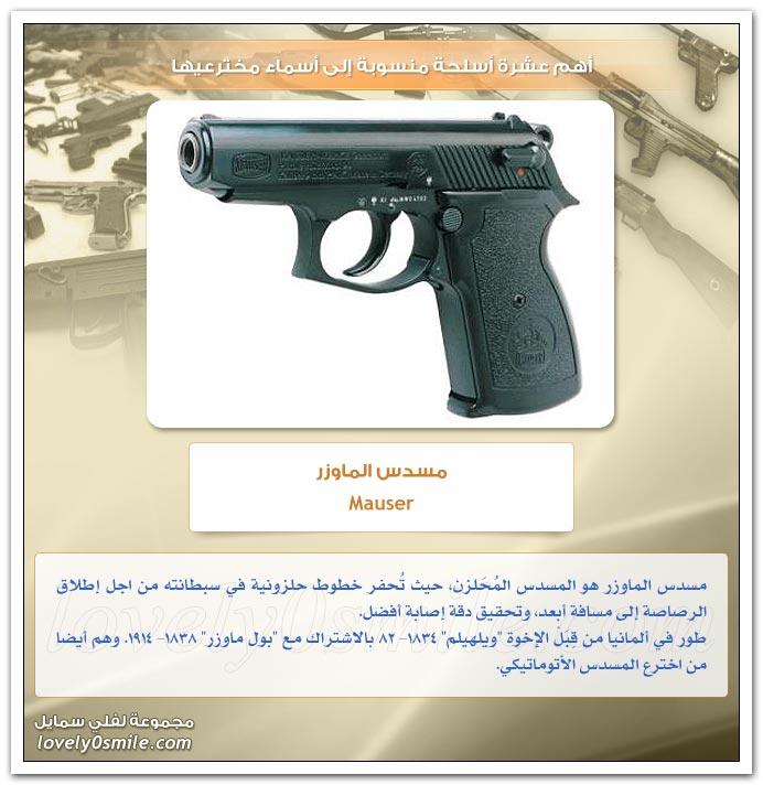 أهم عشرة أسلحة منسوبة إلى أسماء مخترعيها TopWeapons-05