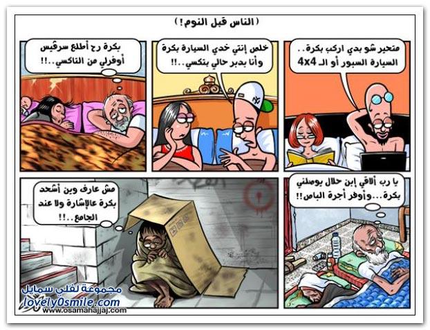 كاريكاتير اليوم - صفحة 2 Comic-104