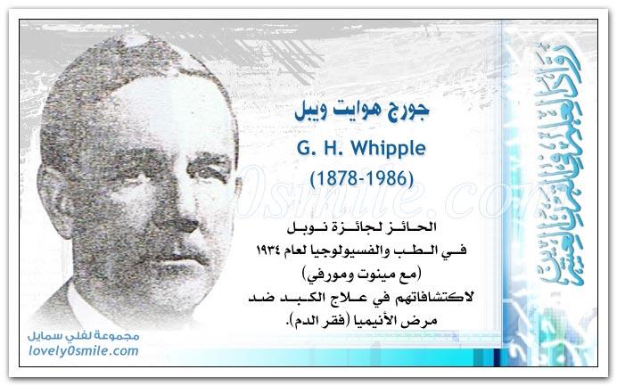 جورج هوايت ويبل G. H. Whipple مكتشف علاج مرض الأنيميا R20-036