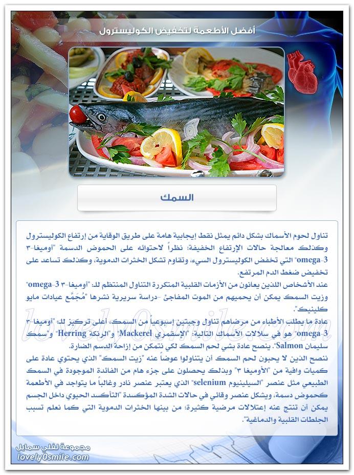 أفضل الأطعمة لتخفيض الكوليسترول FoodsToLowerCholesterol-02