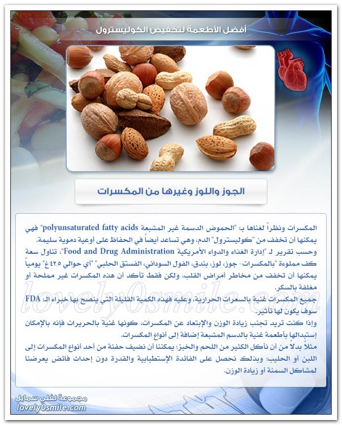 أفضل الأطعمة لتخفيض الكوليسترول FoodsToLowerCholesterol-03