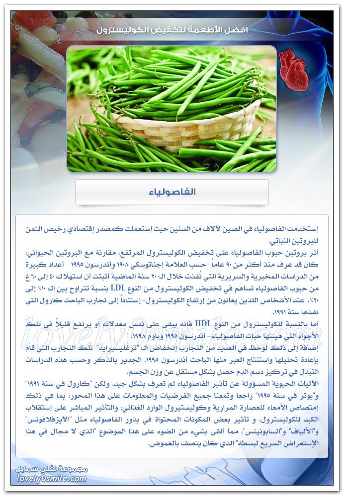 أفضل الأطعمة لتخفيض الكوليسترول FoodsToLowerCholesterol-04