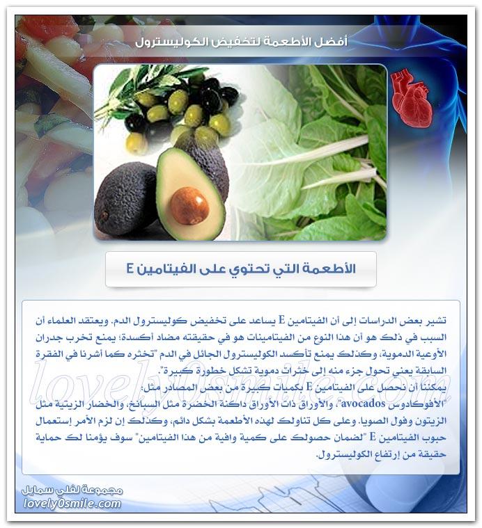 أفضل الأطعمة لتخفيض الكوليسترول FoodsToLowerCholesterol-06