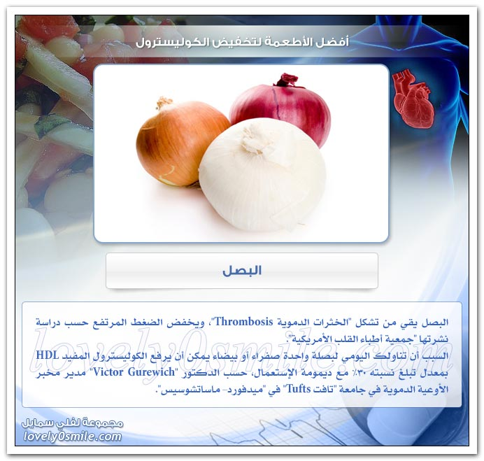 أفضل الأطعمة لتخفيض الكوليسترول FoodsToLowerCholesterol-07