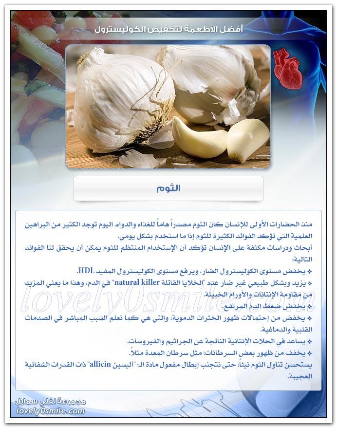 أفضل الأطعمة لتخفيض الكوليسترول FoodsToLowerCholesterol-08