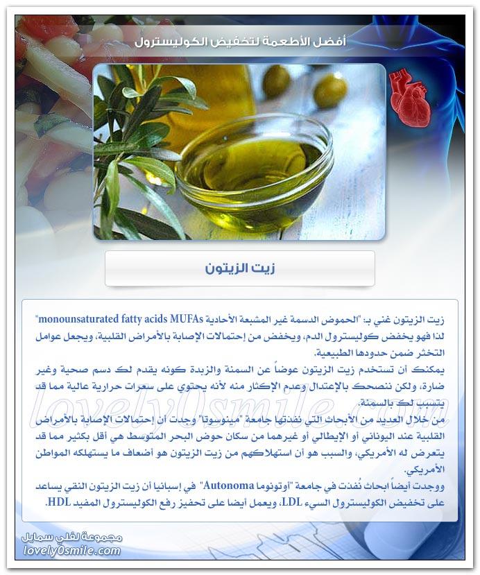 أفضل الأطعمة لتخفيض الكوليسترول FoodsToLowerCholesterol-09