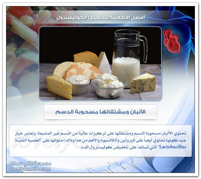 أفضل الأطعمة لتخفيض الكوليسترول FoodsToLowerCholesterol-10