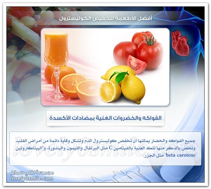 أفضل الأطعمة لتخفيض الكوليسترول FoodsToLowerCholesterol-11