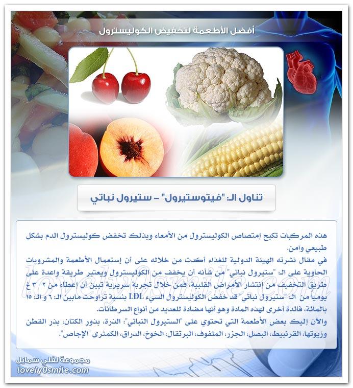 أفضل الأطعمة لتخفيض الكوليسترول FoodsToLowerCholesterol-12