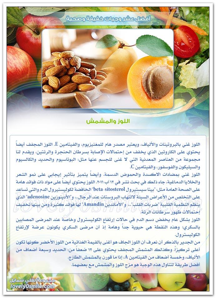 أفضل عشر وجبات لتقليل الكوليستيرول Top10HealthySnacks-02
