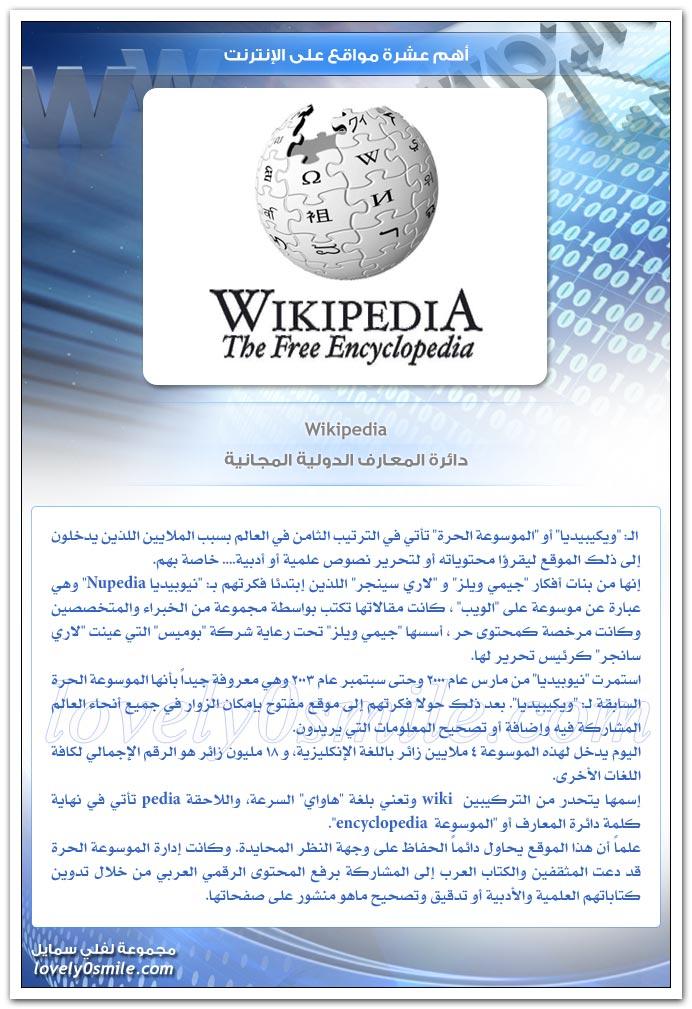 أهم عشرة مواقع على الإنترنت Top10Websites-08