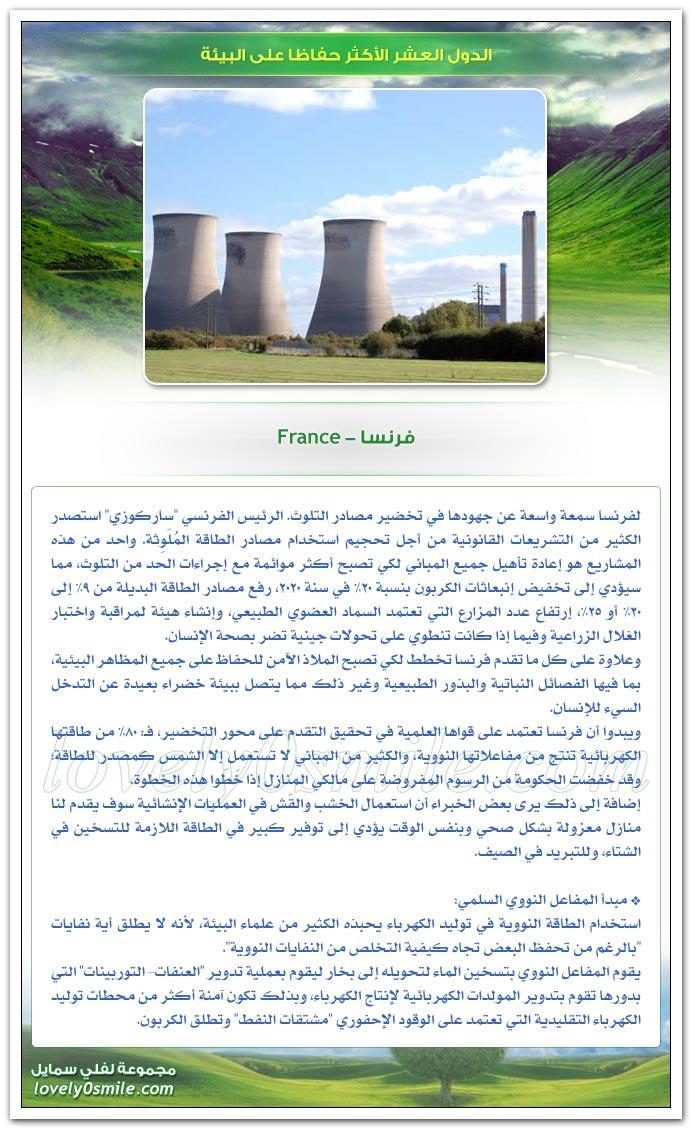 الدول العشر الأكثر حفاظا على البيئة TopGreenestCountries-07