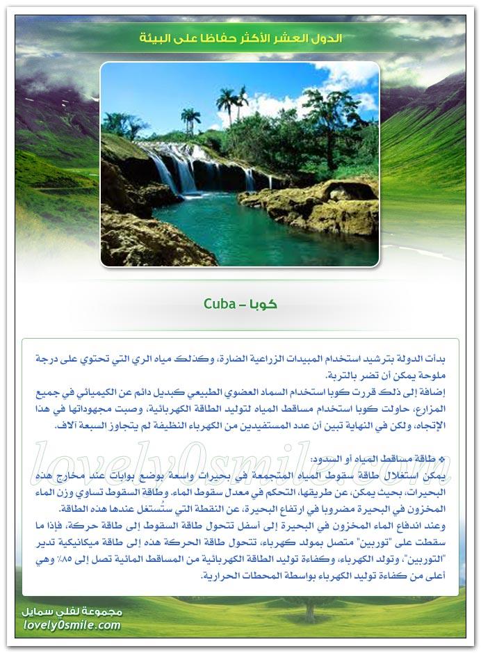 الدول العشر الأكثر حفاظا على البيئة TopGreenestCountries-09