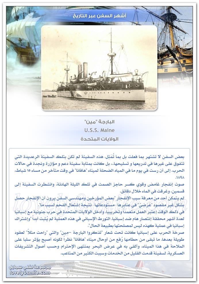 أشهر السفن عبر التاريخ TopMostFamousShips-05