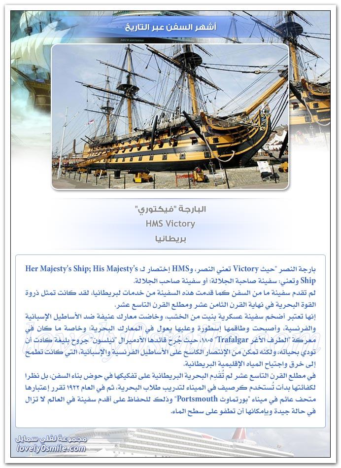 أشهر السفن عبر التاريخ TopMostFamousShips-06