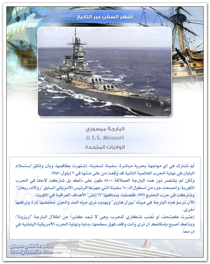 أشهر السفن عبر التاريخ TopMostFamousShips-07