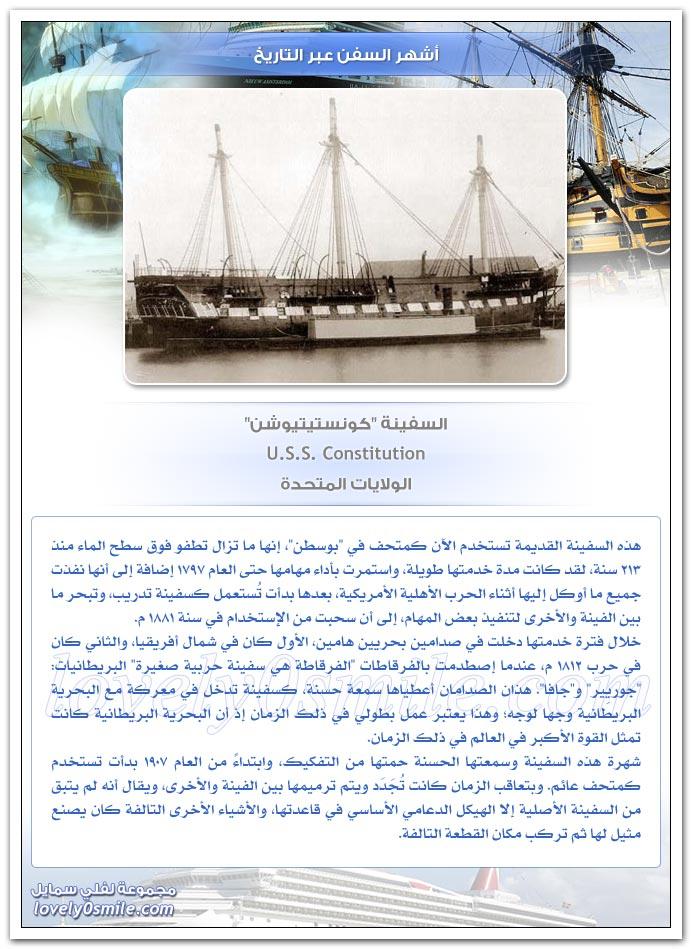 أشهر السفن عبر التاريخ TopMostFamousShips-08