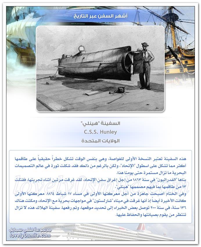 أشهر السفن عبر التاريخ TopMostFamousShips-10