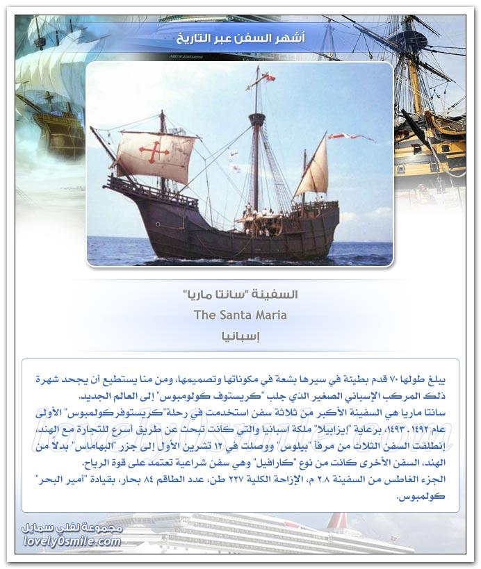أشهر السفن عبر التاريخ TopMostFamousShips-11