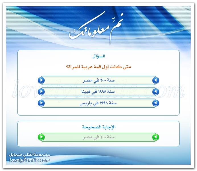 نم معلوماتك -سؤال وجواب Urinfo-03057