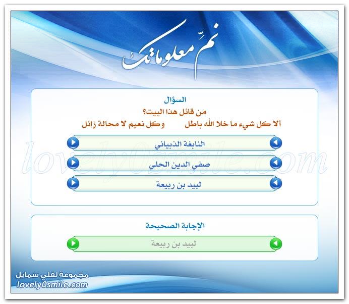 نم معلوماتك -سؤال وجواب Urinfo-03181