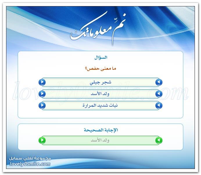 نم معلوماتك -سؤال وجواب Urinfo-04301