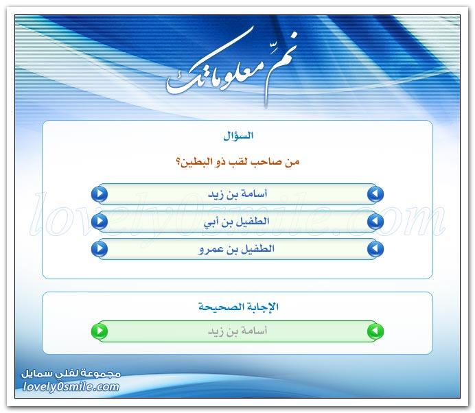 نم معلوماتك -سؤال وجواب Urinfo-04955