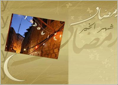 رمضان مبارك عليكم - ملفات مختارة لرمضان 2-f-041