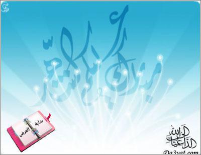 رمضان مبارك عليكم - ملفات مختارة لرمضان 2-f-049