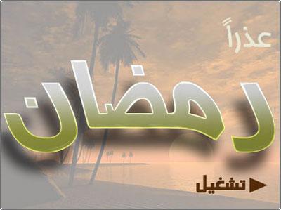 رمضان مبارك عليكم - ملفات مختارة لرمضان 2-f-052