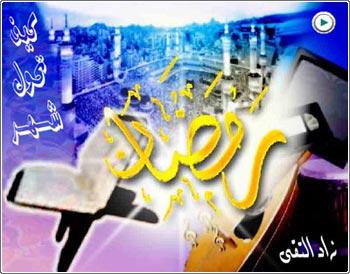 رمضان مبارك عليكم - ملفات مختارة لرمضان 2-f-rmdan-002