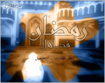 رمضان مبارك عليكم - ملفات مختارة لرمضان 2-f-rmdan-009