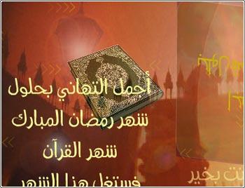 رمضان مبارك عليكم - ملفات مختارة لرمضان 2-f-rmdan-010