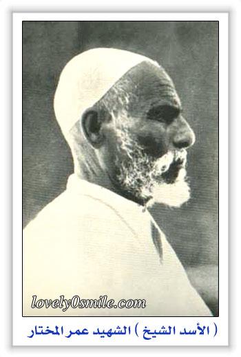 عمر المختار Omar-almktar-02