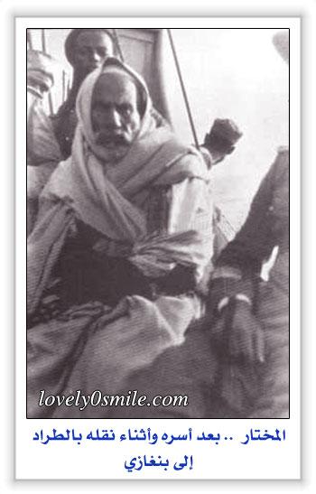 الشهيد عمر المختار Omar-almktar-12