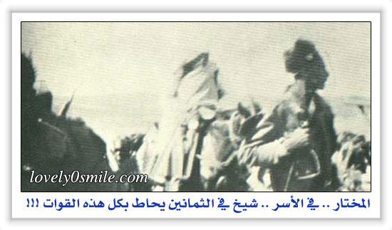 الشهيد عمر المختار Omar-almktar-13