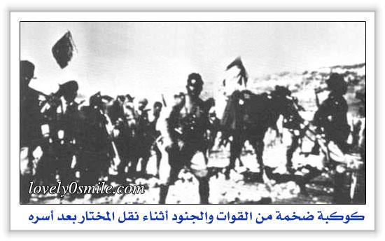 الشهيد عمر المختار Omar-almktar-14