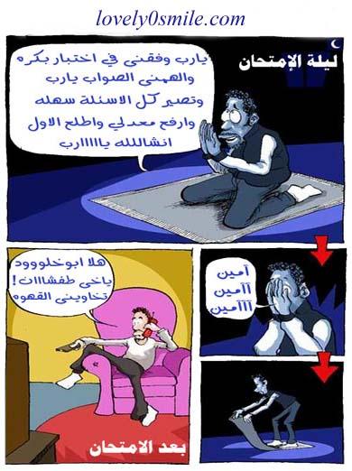 كاركتير عن الامتحانات Yom-al2mt7an