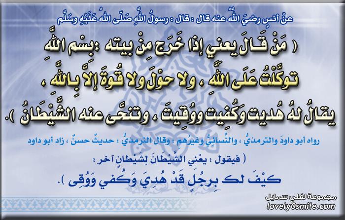 الاذكار للتذكار احاديث عن رَسول الله صلي الله صلي الله عليه وسلم - صفحة 4 112
