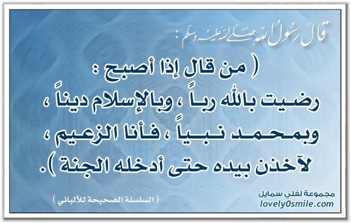 سجل حضورك بأذكار الصباح والمساء ولا اله الا الله - صفحة 14 169