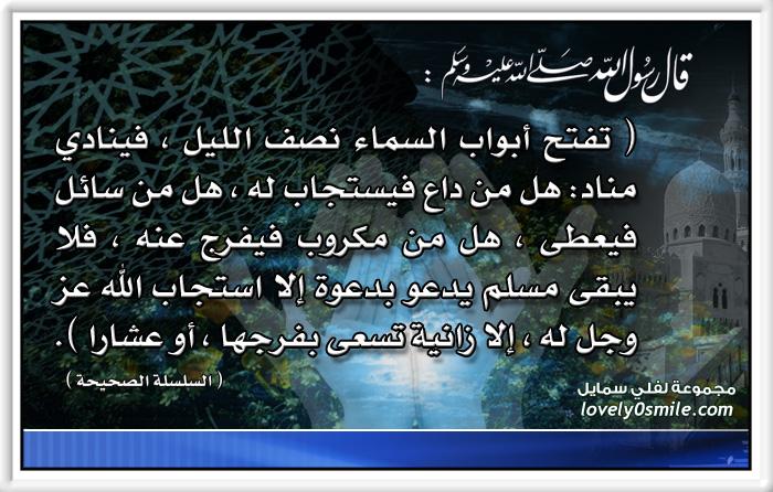 الفقه الإسلامي وأدلته كتاب الكتروني رائع 288