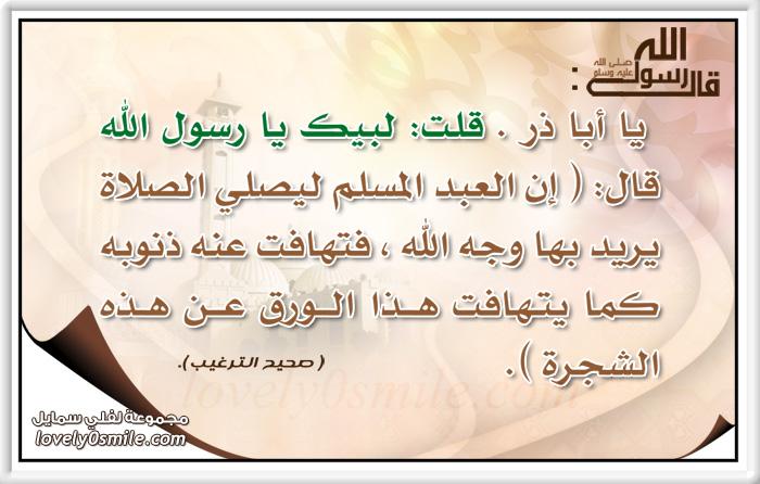 الاذكار للتذكار احاديث عن رَسول الله صلي الله صلي الله عليه وسلم - صفحة 2 380