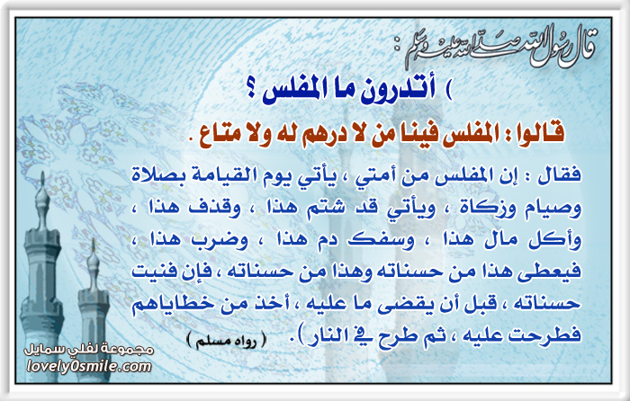 الاذكار للتذكار احاديث عن رَسول الله صلي الله صلي الله عليه وسلم - صفحة 3 394
