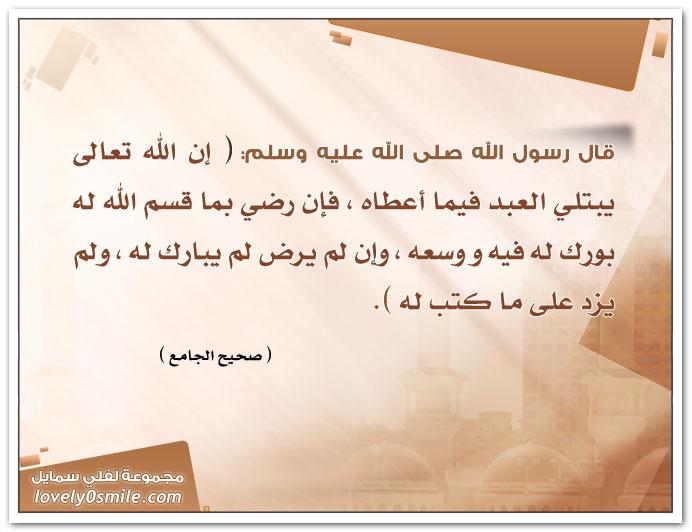 الاذكار للتذكار احاديث عن رَسول الله صلي الله صلي الله عليه وسلم 471