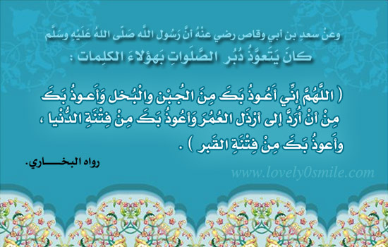 موسوعة البطاقات الإسلامية 002