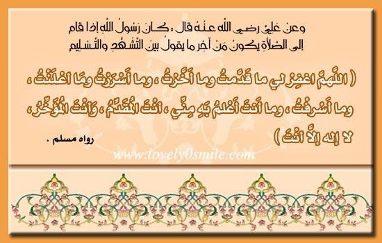 موسوعة البطاقات الإسلامية 005